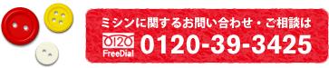 0120-39-3425